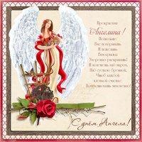 Открытка на день имени Ангелина