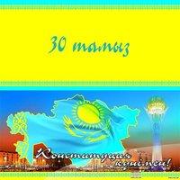 Открытка на день конституции республики Казахстан