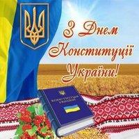 Открытка на день конституции Украины