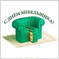 Открытка на день мебельщика