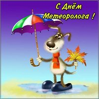 Открытка на день метеоролога