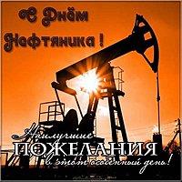 Открытка на день нефтяника