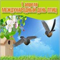 Открытка на день птиц