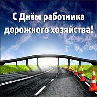 Открытка на день работника дорожного хозяйства