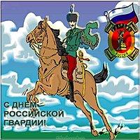 Открытка на день Российской гвардии