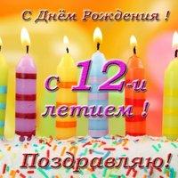 Открытка на день рождения 12 лет девочке