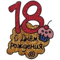Открытка на день рождения 18 лет