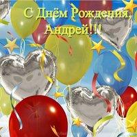 Открытка на день рождения Андрею