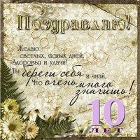 Открытка на День Рождения на 10 лет