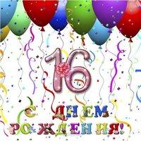 Открытка на день рождения на 16 лет