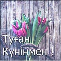 Открытка на день рождения на казахском языке