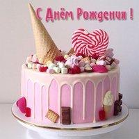 Открытка на день рождения с тортиком