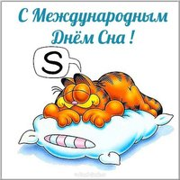 Открытка на день сна