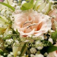 Открытка на день свадьбы