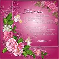 Открытка на день Тамары с поздравлением