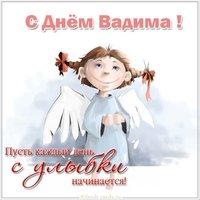 Открытка на день Вадима с поздравлением