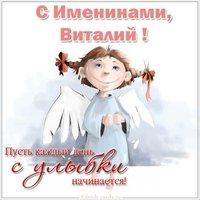 Открытка на день Виталия с поздравлением