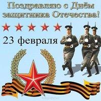 Открытка на день защитника отечества картинка