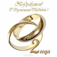Открытка на два года свадьбы