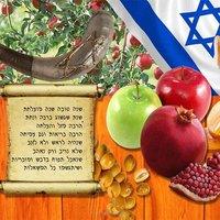 Открытка на еврейский новый год