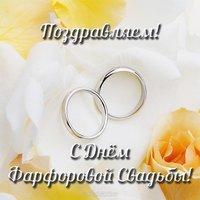 Открытка на фарфоровую свадьбу