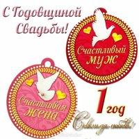 Открытка на годовщину свадьбы 1 год