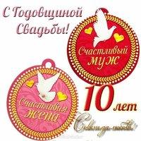 Открытка на годовщину свадьбы 10 лет