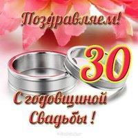 Открытка на годовщину свадьбы 30 лет