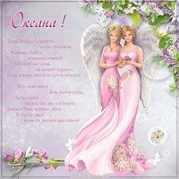 Открытка на именины для Оксаны