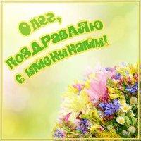 Открытка на именины для Олега