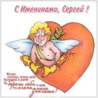 Открытка на именины Сергея