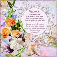 Открытка на именины у Марины с поздравлением