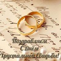 Открытка на хрустальную свадьбу