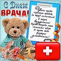 Открытка на международный день врача