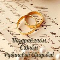 Открытка на рубиновую свадьбу