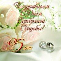Открытка на серебряную свадьбу скачать бесплатно