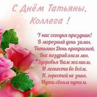 Открытка на Татьянин день поздравление коллеге