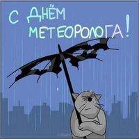 Открытка на всемирный день метеоролога