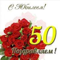Открытка на юбилей 50 лет женщине