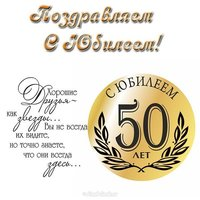 Открытка на юбилей 50 лет