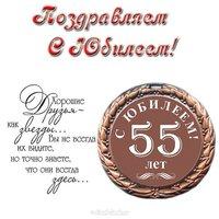 Открытка на юбилей 55 лет