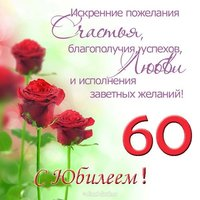Открытка на юбилей 60 лет женщине
