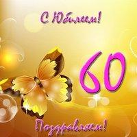Открытка на юбилей на 60 лет
