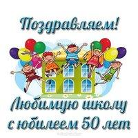 Открытка на юбилей школы 50 лет
