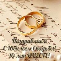 Открытка на юбилей свадьбы 10 лет