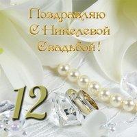 Открытка никелевая свадьба