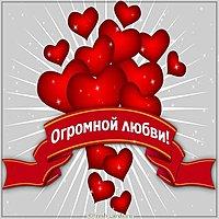 Открытка огромной любви
