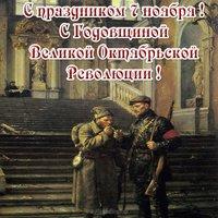 Открытка октябрьская революция 1917 года