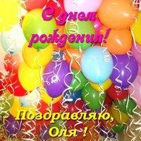 Открытка Оля с днем рождения бесплатно