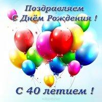 Открытка поздравительная на 40 лет